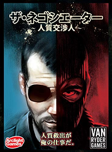 アークライト ザ・ネゴシエーター 人質交渉人 完全日本語版 (1人用 15-30分 15才以上向け) ボードゲーム