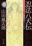 忍法八犬伝 山田風太郎ベストコレクション (角川文庫)