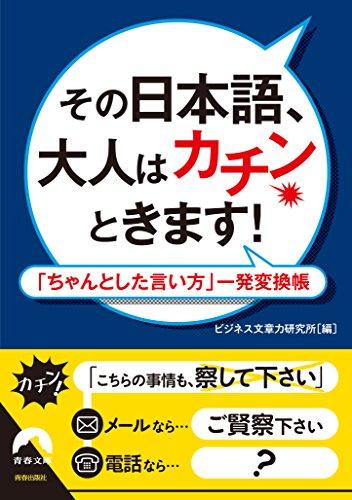 その日本語、大人はカチンときます! (青春文庫)