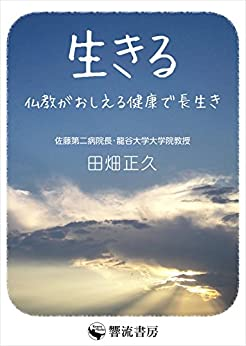 [田畑 正久]の生きる: 仏教がおしえる健康で長生き (響流選書)