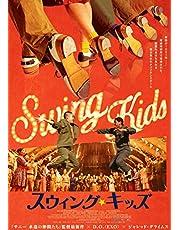 スウィング・キッズ デラックス版 [DVD]