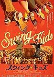 スウィング・キッズ デラックス版 DVD[TCED-5151][DVD]