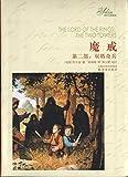 El seÑor de los anillos, t. 2 (chino)