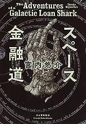宮内悠介『スペース金融道』(河出書房新社)