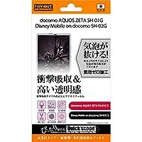 【指紋や皮脂が付きにく清潔・衛生的】 docomo AQUOS ZETA SH-01G/Disney Mobile on docomo SH-02G 耐衝撃・光沢指紋防止フィルム 1枚入[高光沢タイプ]