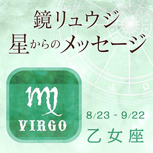 2017年4月鏡リュウジ星からのメッセージ乙女座の運勢 | 鏡 リュウジ