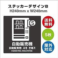 サイン ステッカーシール 多言語標識 自動販売機 150x150mm 4言語 屋内外対応 糊付き 5枚セット 送料無料 (デザインB, 240x240mm)