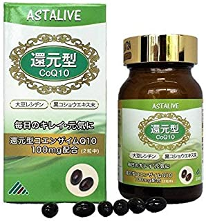 ASTALIVE(アスタライブ) 還元型 コエンザイムQ10 60粒 還元型 CoQ10 100mg(カネカ社製)+ バイオペリン + 大豆レシチン