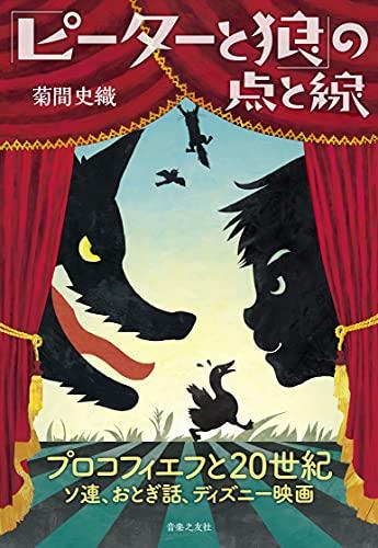 「ピーターと狼」の点と線 : プロコフィエフと20世紀 ソ連、おとぎ話、ディズニー映画