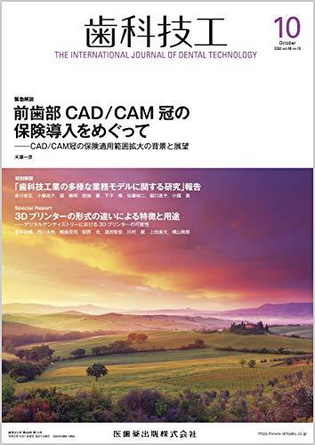 『歯科技工 前歯部CAD/CAM冠の保険導入をめぐって -CAD/CAM冠の保険適用範囲拡大の背景と展望 2020年10月号 48巻10号[雑誌]』のトップ画像