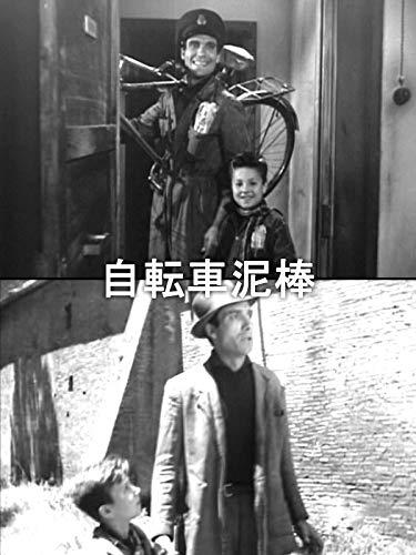 自転車泥棒(字幕版)