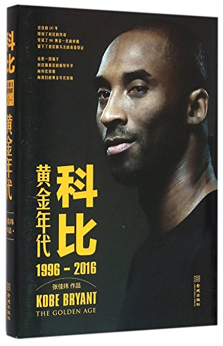 Kobe: The Golden Age 1996-2016 (Chinese Edition)
