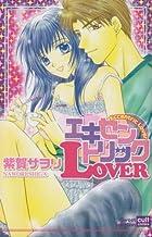 エキセントリックlover (カルト・コミックス sweetセレクション)