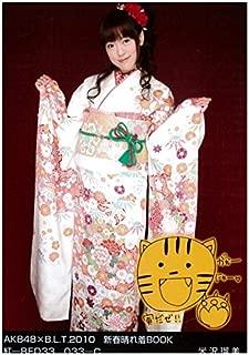 AKB48 公式生写真 B.L.T 2010 新春晴れ着BOOK 紅 C 【米沢瑠美】