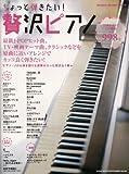 ちょっと弾きたい!贅沢ピアノ (シンコー・ミュージックMOOK)