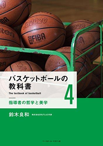 バスケットボールの教科書4 指導者の哲学と美学