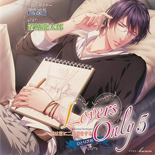 『ひとり芝居 Lovers Only 5 - 僕は君に二度恋をする-』のカバーアート