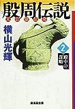 殷周伝説 2 (潮漫画文庫)