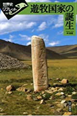遊牧国家の誕生 (世界史リブレット) 単行本