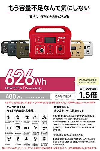 『SmartTap ポータブル電源 PowerArQ (626Wh/174,000mAh/3.6V/正弦波 100V 日本仕様) 正規保証2年 008601C-JPN-FS』の5枚目の画像