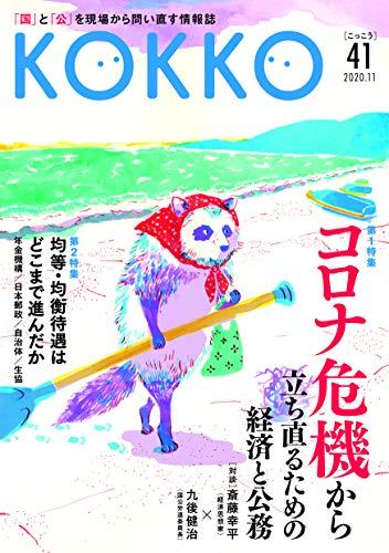KOKKO第41号の詳細を見る