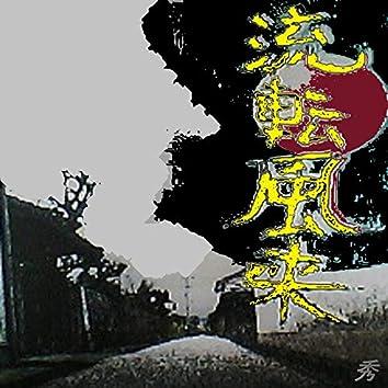 Ruten Furai