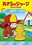 Margret Rey - Curious George S10(Muster