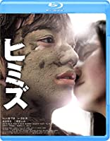 ヒミズ [Blu-ray]