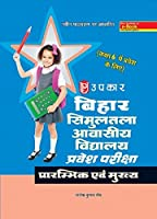 Bihar Simultala Avasiya Vidhyalaya Pravesh Pariksha (For Class VI) (Hindi)