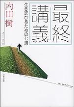 表紙: 最終講義 生き延びるための七講 (文春文庫) | 内田 樹