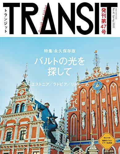 TRANSIT47号 バルトの光を探して/エストニア、ラトビア、リトアニア