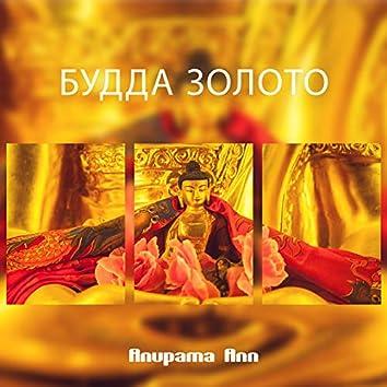 Будда золото