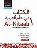 Al-Kitaab fii Ta'allum al-'Arabiyya - A Textbook for Beginning Arabic: Part One (Paperback, Third Edition)...