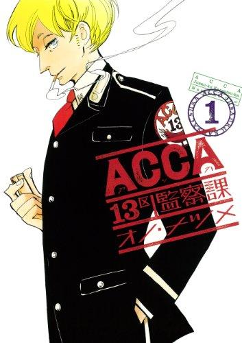 ACCA13区監察課 (1) (ビッグガンガンコミックススーパー)の詳細を見る