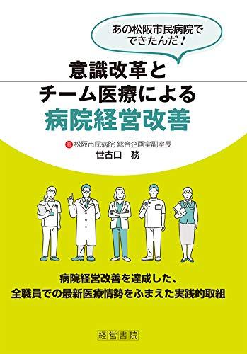 意識改革とチーム医療による病院改善 - 世古口 務