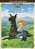 世界名作劇場・完結版 小公子セディ[DVD]