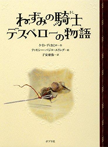 ねずみの騎士デスペローの物語 (ポプラ文学ポケット)