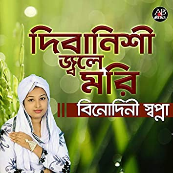 Dibanishi Jole Mori