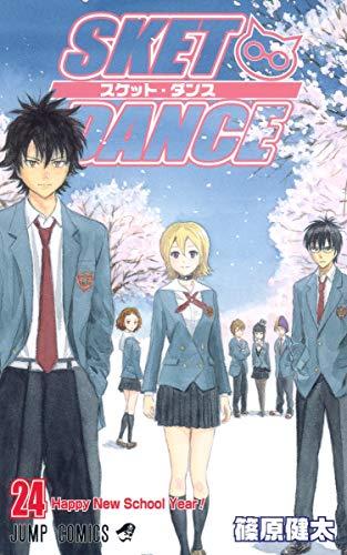 SKET DANCE 24 (ジャンプコミックス)