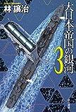 大日本帝国の銀河 3 (ハヤカワ文庫JA)