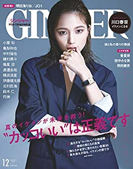 Book's Cover of GINGER[ジンジャー] 2020年12月号[雑誌] Kindle版