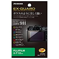 HAKUBA デジタルカメラ液晶保護フィルム EX-GUARD FUJIFILM X-T10専用 EXGF-FXT10