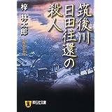 筑後川 日田往還の殺人 茶屋次郎シリーズ (祥伝社文庫)