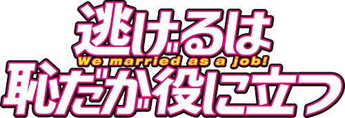「逃げるは恥だが役に立つ」 ガンバレ人類! 新春スペシャル! ! &ムズキュン! 特別編 Blu-ray BOX