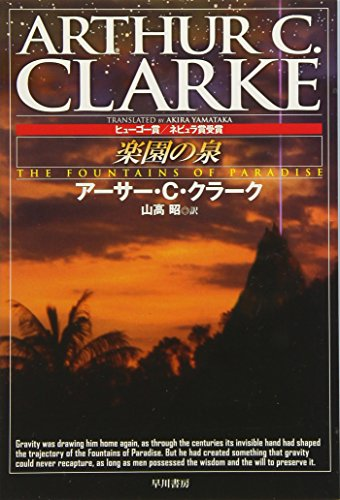 楽園の泉 (ハヤカワ文庫SF)
