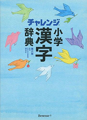 チャレンジ 小学漢字辞典 第六版