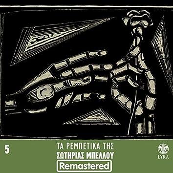 Ta Rempetika Tis Sotirias Bellou, Vol. 5 (Remastered)