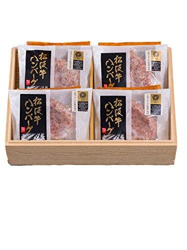 松阪牛 まるよし 生 ハンバーグ ギフト 120g×4個 (冷凍)特製ソース付き