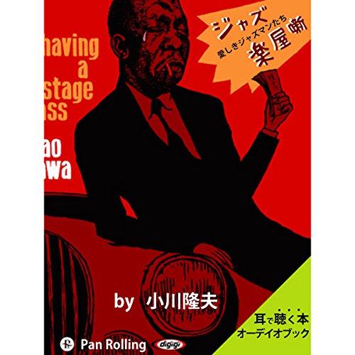 『ジャズ楽屋噺』のカバーアート