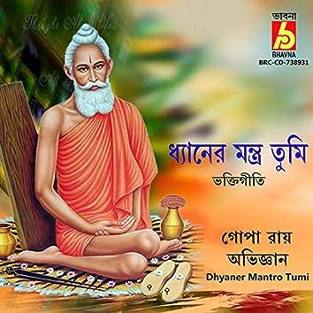 Dhyaner Mantro Tumi